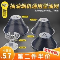 Range hood filter Universal filter hood Oil-proof net cover Midea range hood filter oil-proof cover accessories