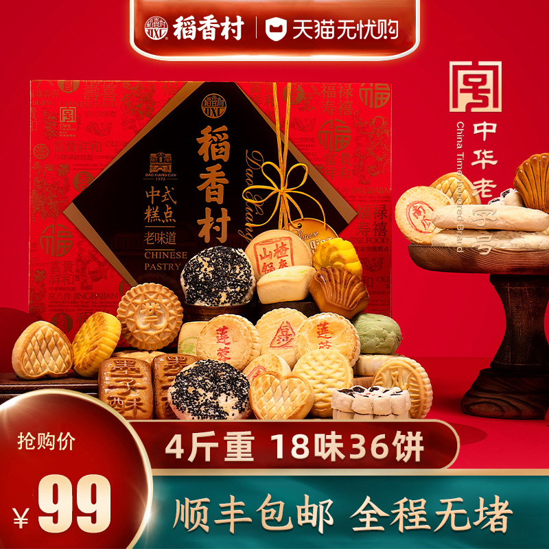 Rice Xiang village pastry gift box 2000G Beijing eight pieces of snacks Beijing speciality New Years gift delivery snack gift bag