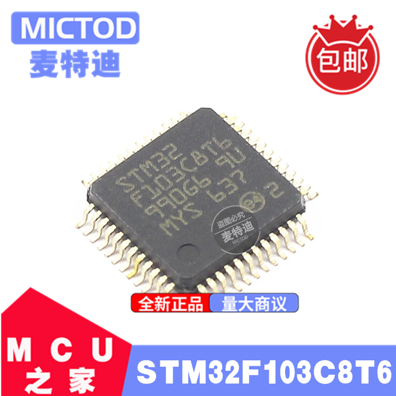 Brand new stm32f103c8t6 brand new original spot qfp48 package can replace large amount of burning