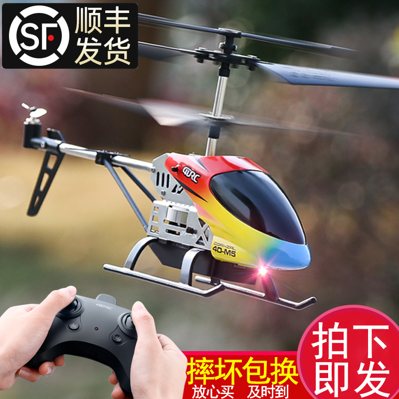 Remotely piloted aircraft childrens mini-helicopter wrestling boy toy aircraft model schoolboy charging drone