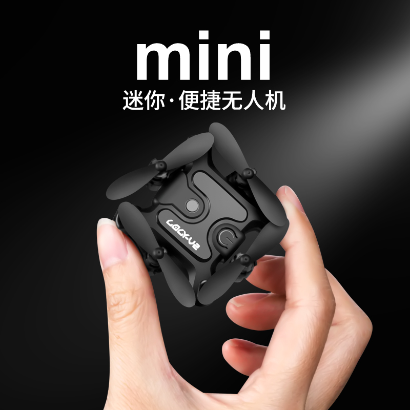 Mini drone aerial aerial HD 4K professional aircraft primary school boy small remote control aircraft childrens toys