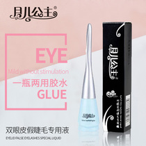 Moon princess false eyelash glue no allergy strong stick natural long-lasting double eyelid glue transparent novil quick dry