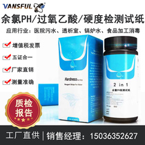 Hospital sewage chlorine pool PH test paper hydrogen peroxide concentration peroxide acetic acid ozone water hardness kit