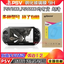 PSV film PSV2000 tempered glass film PSV1000 HD tempered film back film 9H ultra-thin