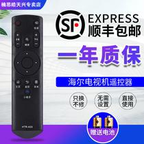 Nan SI for Haier TV remote control HTR-a03 universal LE32B510F 32B310G 42B510F LE48G520N LS