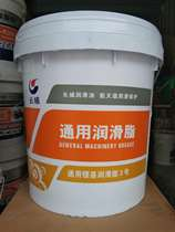 Great Wall Shangbo general grease 1#2 3 0 00 000 Molybdenum disulfide butter Lithium-based grease
