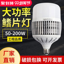 LED High-power Bulb Ultra-bright Household Energy-saving Lamp E27e40 Screw 3050w 100150 Watt Factory Lighting