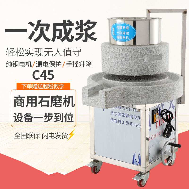 Electric stone mill commercial large-scale rice pulp machine sesame sauce soy milk brain machine Guangdong intestinal powder machine