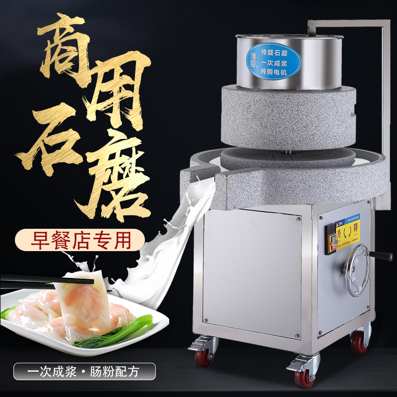 Guangdong Chuansheng electric stone mill electric commercial automatic intestinal powder machine large mill soy milk machine tofu machine