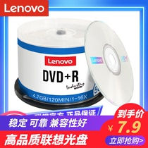Lenovo DVD disc dvd-r burn disc dvd-r burn disc blank disc 4.7G burn cd-disc blank disc dvd burn disc cd-disc 50 pieces