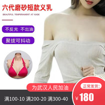 Ya loqian silicone breast male with fake mother false chest female false breast cos oversized men anchor cd dress suit