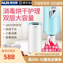 Oaks dryer dryer household small quick dryer UV disinfection air dryer