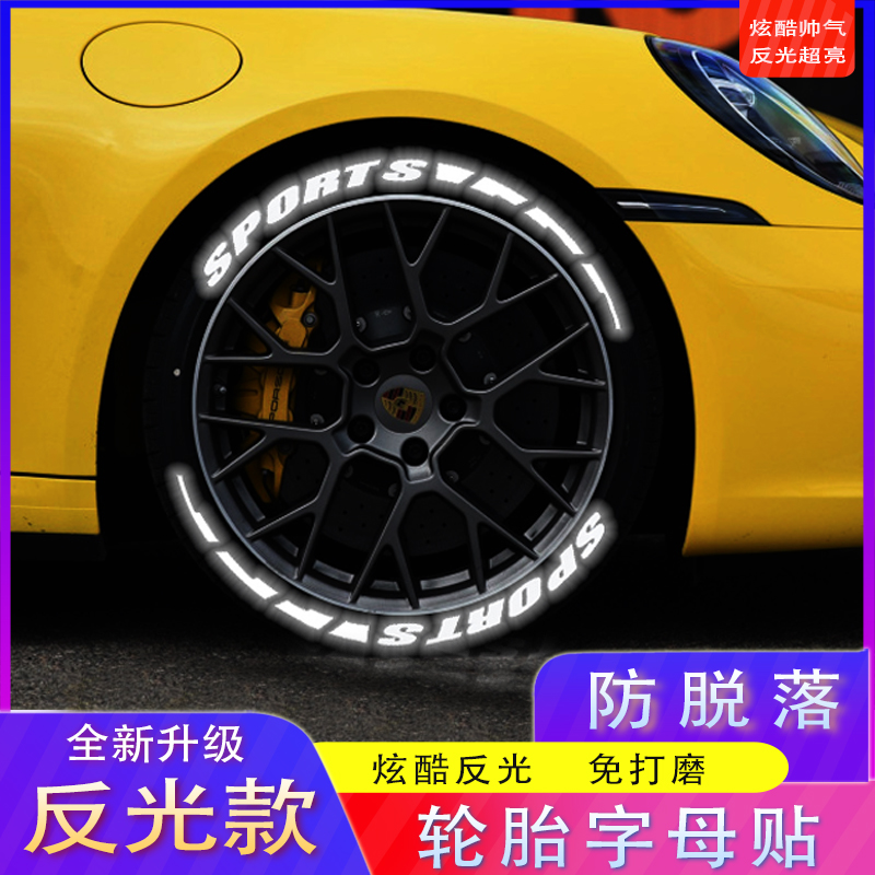 Car tire letter paste modified reflective decoration paste creative hub sticker tide personality 3D night light tire car sticker