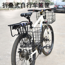 Bicycle basket folding Front basket mountain bike rear shelf car frame hanging basket hanging general basket