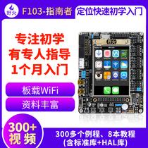 Wildfire STM32 development board ARM development board 51 microcontroller STM32F103 development board Learning board guide