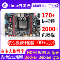 Wildfire i MX6ULL ARM Linux development board IMX6ULL core board DTU board IoT off IOT