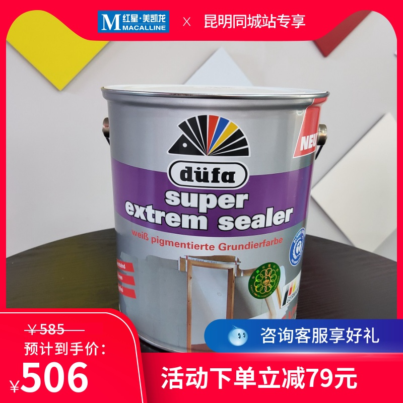 dufa German Dufang ultra-strong universal multi-functional anti-thyroid primer Red Star Mei Kailong is a tribute