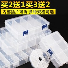 Toolbox Patch Small Mobile Phone Parts Thickening Parts Transparent Plastic Box Circular Button Parts Receiving Box