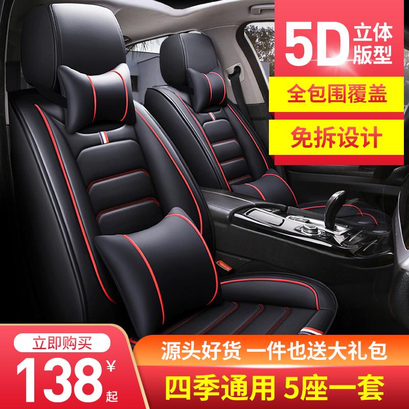 汽车坐垫四季通用全包围网红专用车套小车皮套冬季座套全包座椅套