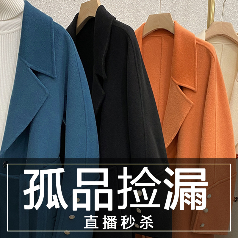 Single pick up leakage Shopping mall brand double-sided cashmere coat Womens long wool coat Hepburn wind anti-season clearance