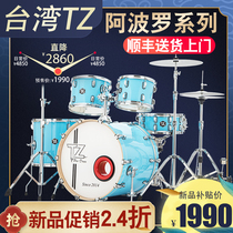 Bay TZ jazz drum adult childrens shelf drum high-end inspection examination dedicated to five drums 234镲 Shunfeng special price