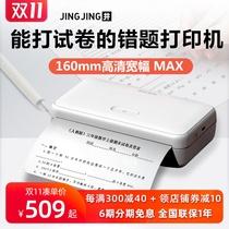 Ну хорошо MAX HD широкоформатный домашний студентов неправильная проблема отделки артефакт портативный тепловой мобильный телефон мини-обучение печати машины a4 файл тест бумаги домашнее задание чтобы помочь фото опечатка машины