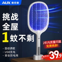 Aox electric mosquito swatter Rechargeable household strong lithium battery mosquito lamp two-in-one mosquito repellent artifact to play fly swatter