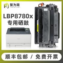 (SF)Простой для Canon 333 Тонер-картридж CRG-333 Тонер-картридж LBP8750N LBP8780X Чернильный картридж LBP8100n Легкий в порошке Тонер-картридж для принтера