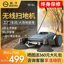 Yangzi S1 hand push sweeping machine industrial commercial unpowered factory workshop farm road dust sweeper