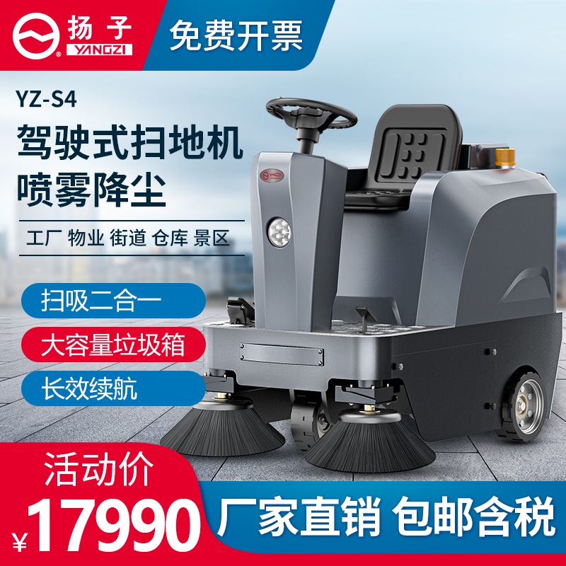 Yangzi S4 driving sweeper property factory industrial workshop commercial electric road automatic sweeper