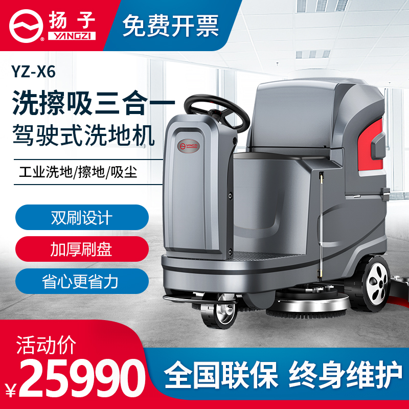 Yangzi X6 pilot automatic land washing machine commercial industrial electric tug machine factory property sweeper