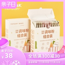 Meng tian day children MOMZOOM mixed rice to add flavored nut seafood seasoning powder 1 box to send complementary food recipes