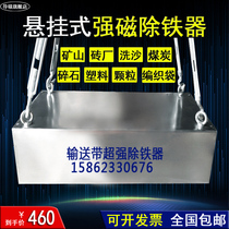 强磁除铁器输送带长方形大吸铁石超强力磁铁RCYB悬挂式永磁吸铁器