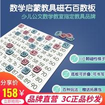 Wistown magnetic hundred plate Monsnursery official mathematical sense enlightenment teaching aids 1-100 magnet digital disk