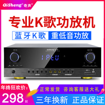 Odd sound amplifier home high power home ktv professional k song Fever HIFI karaoke OK bass air amplifier