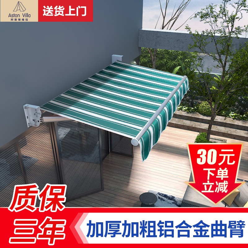 Telescopic awning awning outdoor rain-proof folding hand shake rain shelter courtyard balcony tent cloth shrink awning style