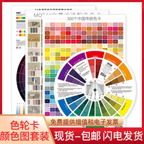 Color wheel card 24 color ring poster Morandi color card Chinese Traditional Chinese color card set color matching color wheel table color proportion color card color principle color ring figure color ring card