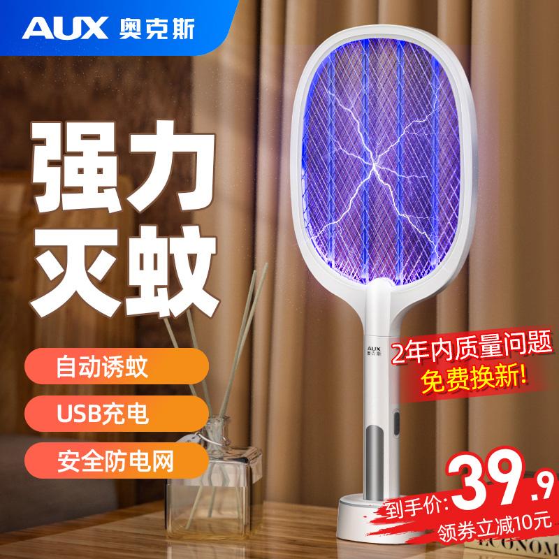 Tapette électrique de moustique de Chênes rechargeable maison deux-en-un tapette de mouche batterie au lithium forte lampe électrique de moustique de tir de moustique
