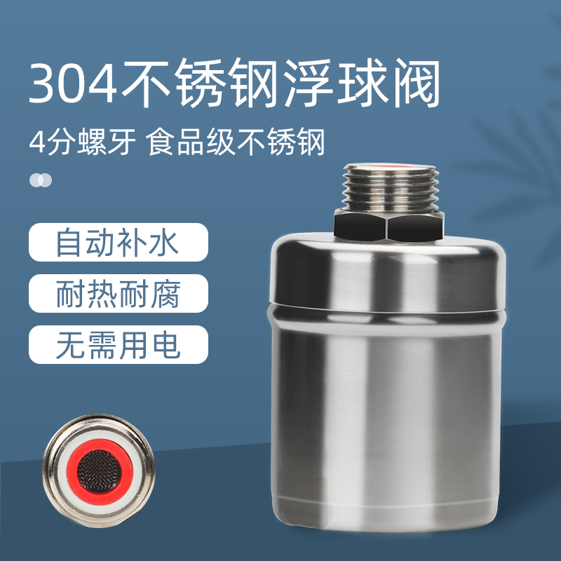 304 stainless steel float valve water level controller 4-point switch fully automatic moisturizing full water valve kitchen tap
