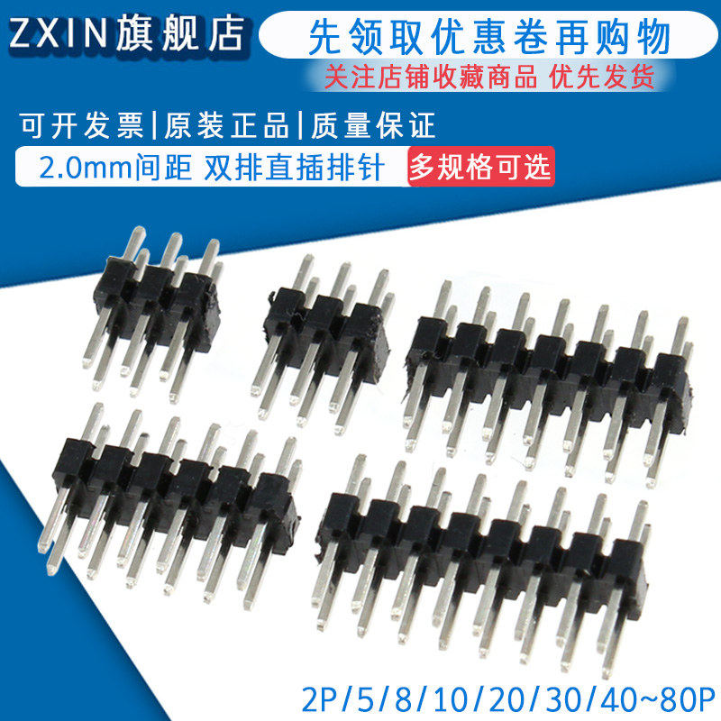 Pitch 2.0MM double-row in-line pin socket 2 x 2P 3 4 5 6 7 8 10 15 20-40P