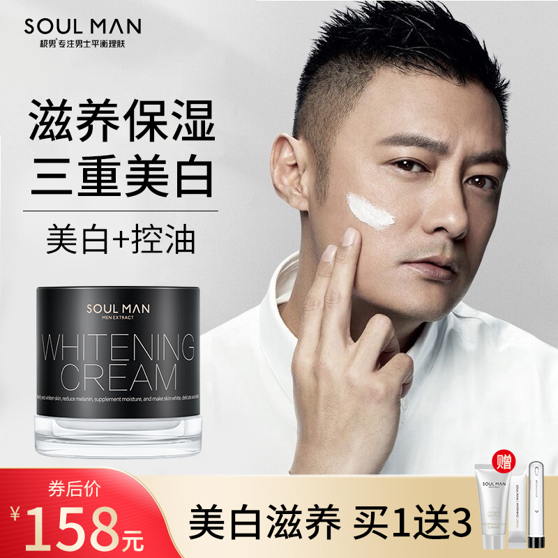 Very male whitening cream mens clean white moisturizer high moisturizer control oil acne printing clean skin care products