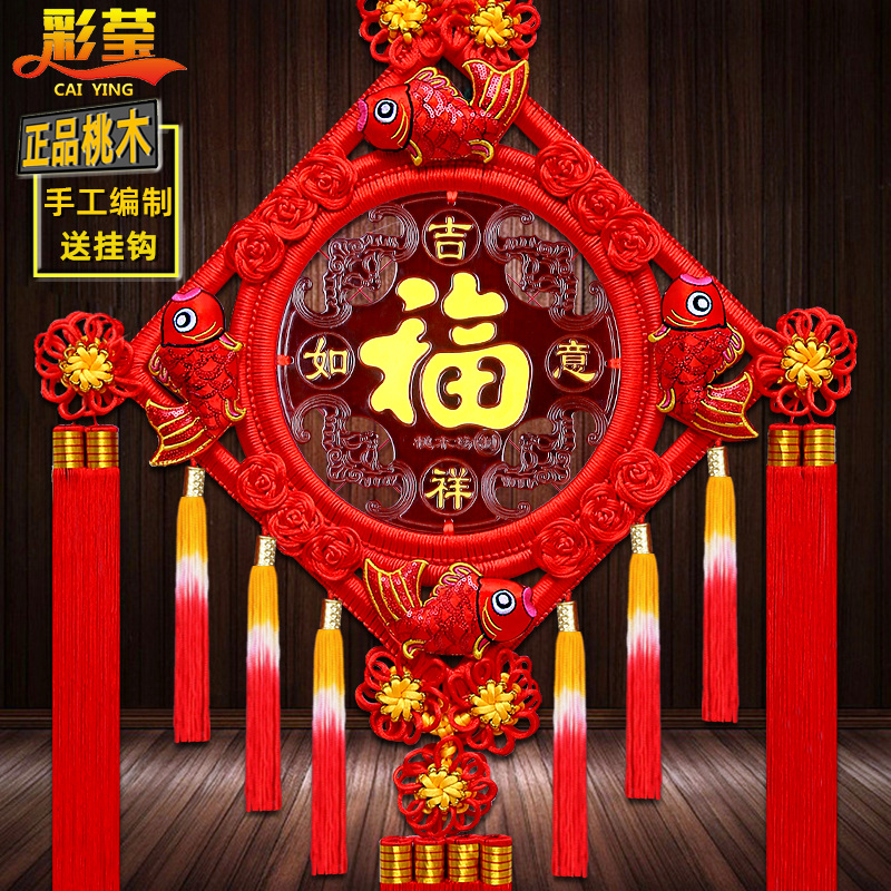 Chinese knot pendant living room large mahogany Fute Chinese section Xuanguan Qiao move ping knot home decoration small pendant