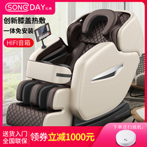 SONGDAY Songsong fully automatic electric massage chair home full-body small multi-functional luxury capsule old man