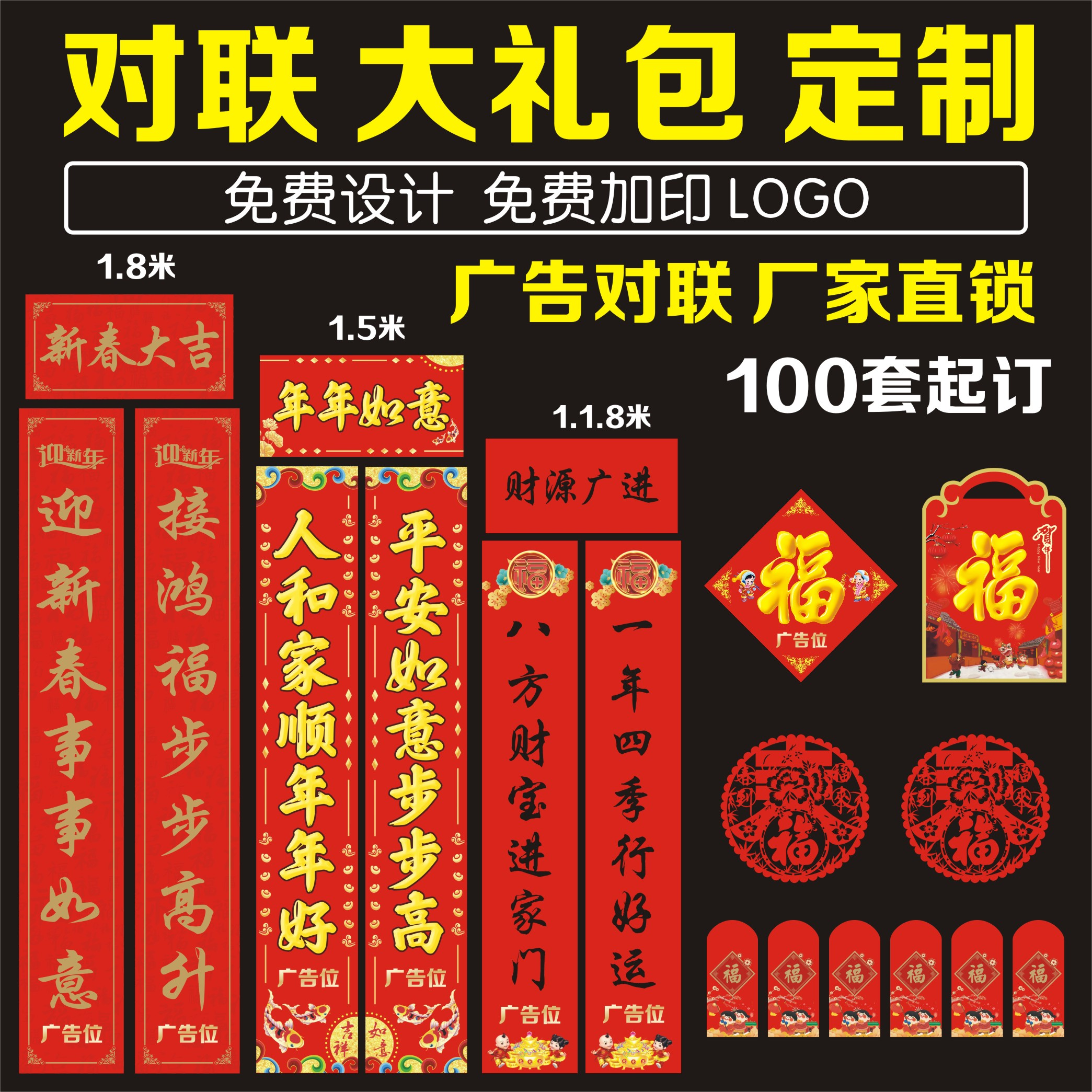 2021 New Years Spring Festival Union Advertising Insurance for the United Fuku word big gift package custom-made hot gold insurance