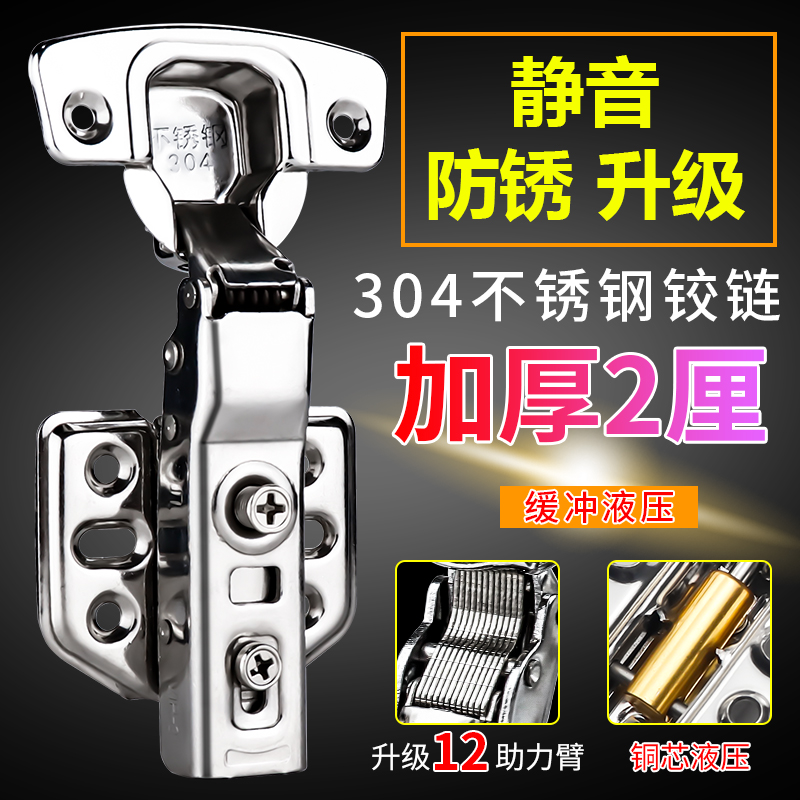 Hinge 304 stainless steel aircraft half cover in the curved hinge spring damping buffer metal folding overall cabinet door hinge