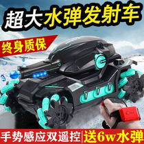 Children remote control car can fire water bombs gesture sensing battle tank four-wheel drive cross-country armored boy toy car