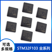 STM32F103VCT6 103V8T6 103VBT6 103VDT6 VET6 VFT6 VGT6 single-chip Microcomputer