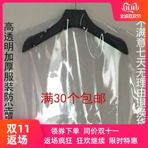 Transparent clothing coat dust bag clothing dust cover childrens dust cover clothing store with clothes bag thickening