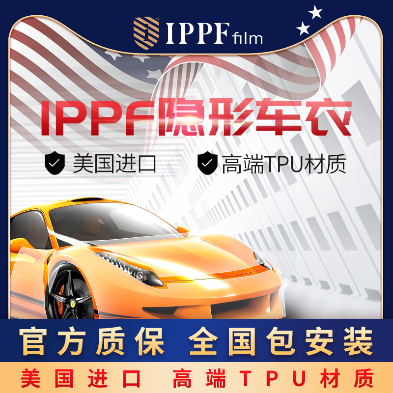 IPPF Eppaf stealth car clothing imported tpu membrane full vehicle transparent car paint protective film anti-scratch bag construction