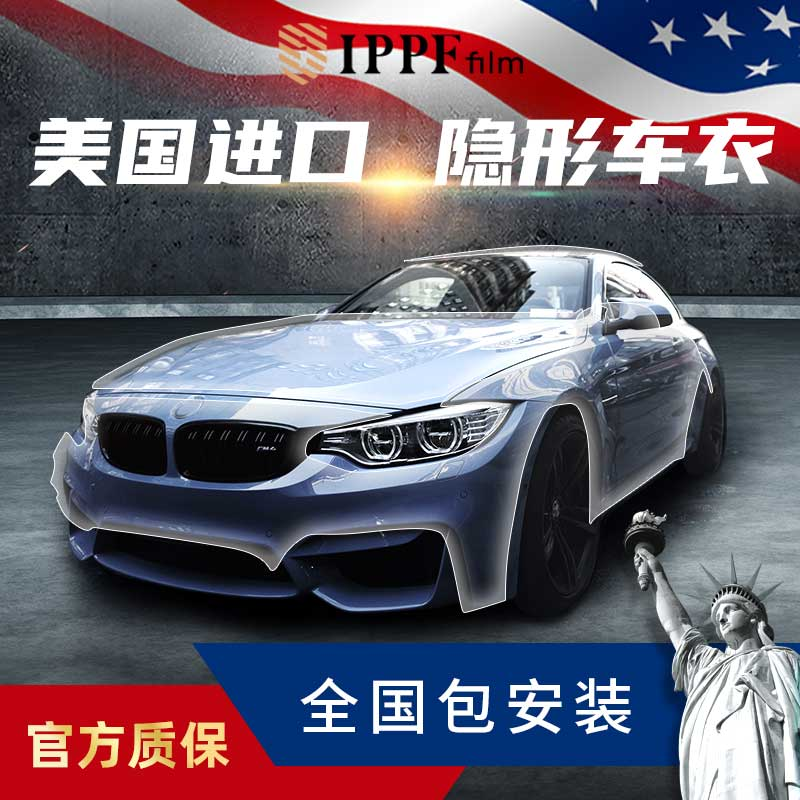 IPPF is suitable for BMW X3 X5 X7 3-series 5-series 7-series all-car stealth bodysuit TPU lacquered protective film transparency